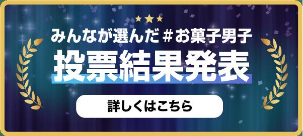 お菓子男子コンテスト